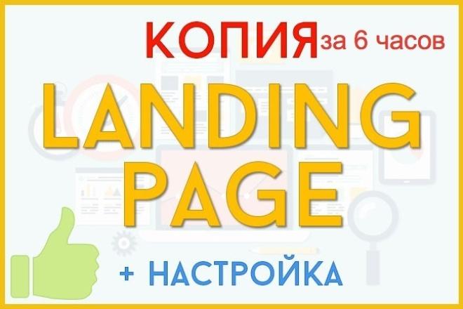 Скопирую Landing Page, настрою админку за 6 часов 1 - kwork.ru