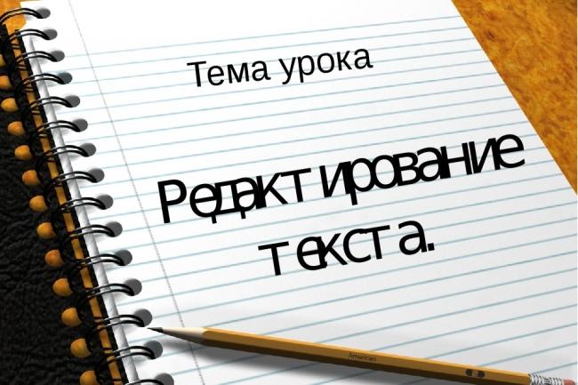Отредактирую текстРедактирование и корректура<br>Преобразую Ваш текст в красивый документ в Microsoft Word: титульный лист, содержание, единые стили заголовков, отступы и интервалы, сквозная нумерация таблиц, рисунков, колонтитулы, разрывы страниц и так далее. Такой документ не стыдно будут передать преподавателю или даже Заказчику. Могу делать как на свое усмотрение, так и по вашему шаблону, требованиям к шрифту, отступам и так далее. . .<br>