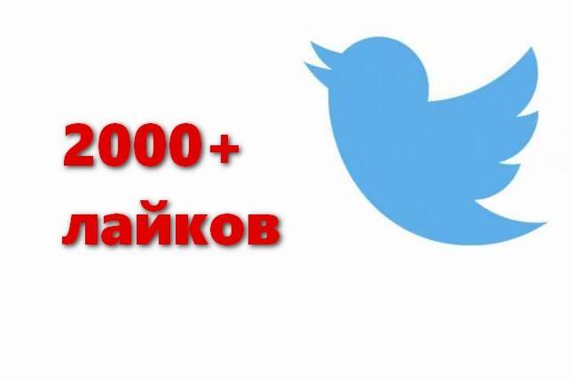 2000+ лайков в Твиттер. Для первых 10 клиентов +200 лайковПродвижение в социальных сетях<br>Качественно и эффективно! Более 2000 лайков в Twitter на один твит. +200 лайков первым десяти заказчикам! Срок исполнения: 24 часа<br>