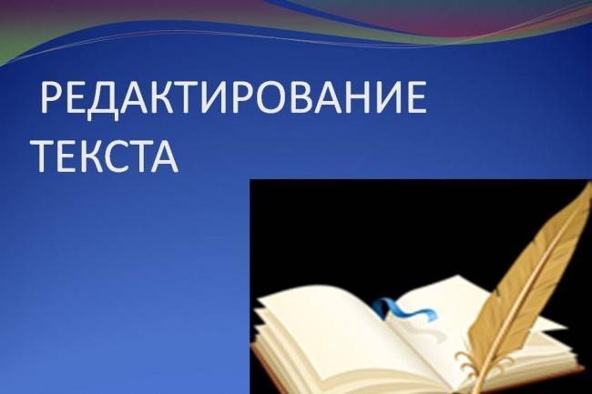 Редактирование и корректура текста в короткие сроки 14 - kwork.ru
