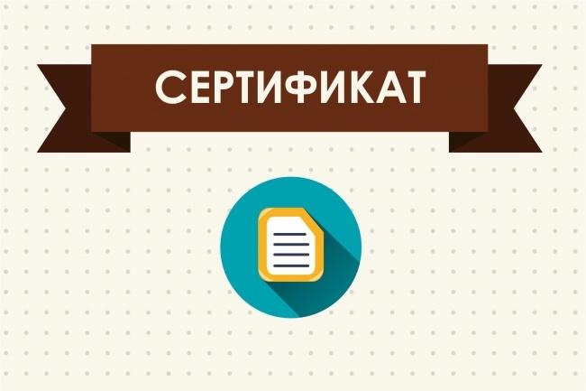 Сделаю сертификат 1 - kwork.ru