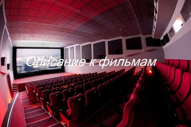 Описание к фильмам и сериалам 1 - kwork.ru