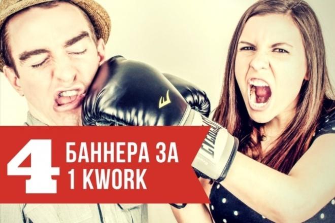 Баннеры, обложки для постов в соцсетях 1 - kwork.ru