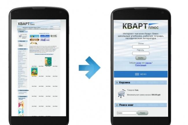Адаптация сайта под мобильные устройстваВерстка и фронтэнд<br>Адаптирую текущую версию страницы вашего сайта, интернет-магазина, секции лендинга под мобильные устройства, планшеты и другие размеры экрана в соответствии с тестами от Google: http://www.google.com/webmasters/tools/mobile-friendly/ Адаптация меню, переделка на съезжающиеся, разъезжающиеся по необходимости.<br>