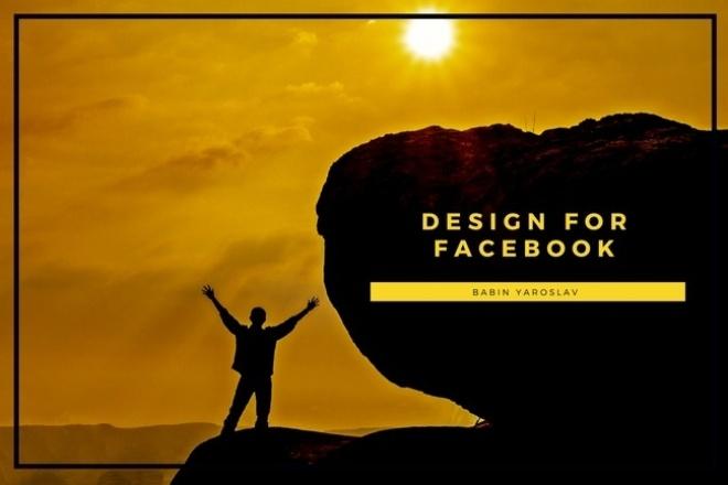 Дизайнерские публикации и обложки для Facebook 1 - kwork.ru