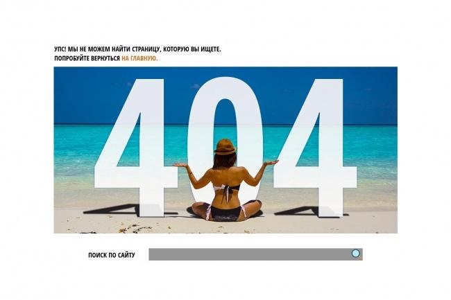 Сделаю дизайн страницы 404 1 - kwork.ru
