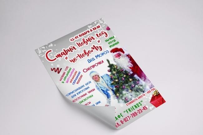 Разработаю дизайн листовки, брошюры, флаера 1 - kwork.ru