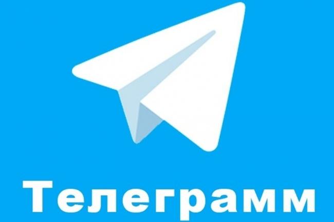 300 подписчиков на канал Telegram + бонусПродвижение в социальных сетях<br>Хотите быстрее набрать подписчиков на свой канал Telegram? Тогда этот Кворк для вас! ! Быстрое добавление живых подписчиков. Примерно 80-100 человек в день для наиболее активной раскрутки. Аудитория: Русскоязычные подписчики. Срок выполнения: 2-3 суток (для безопасности). Внимание: Отписок примерно 5-10% От Вас: Ссылка на Telegram канал Бонус: Первым 5 покупателям +50 подписчиков!<br>