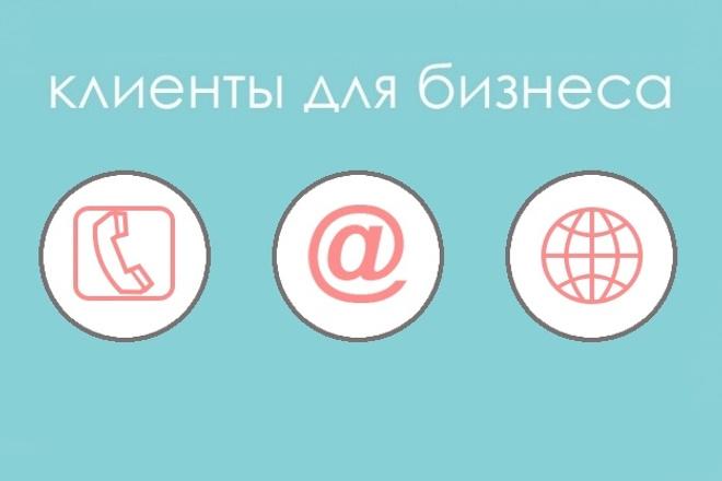База предприятий и организаций Москва 1 - kwork.ru