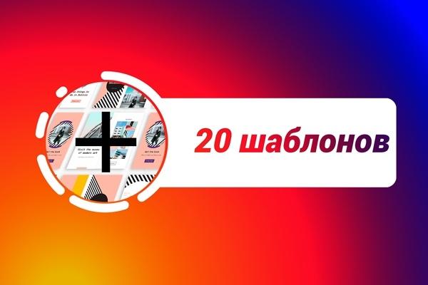 20 Анимационных шаблонов историй в инстаграм 1 - kwork.ru