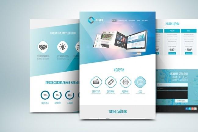 Доработка дизайна landing page 1 - kwork.ru