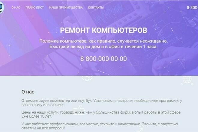 Готовый лендинг сайт для компьютерного мастера 3 - kwork.ru