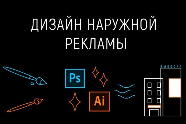 Разработка дизайна наружной рекламы 1 - kwork.ru