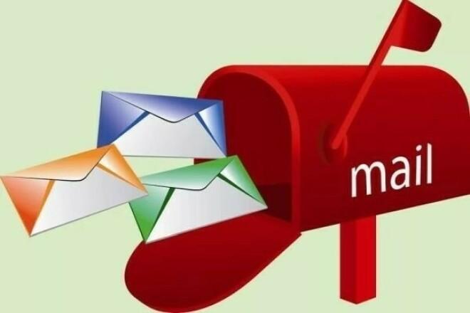 Рассылка писем на E-mail 1 - kwork.ru