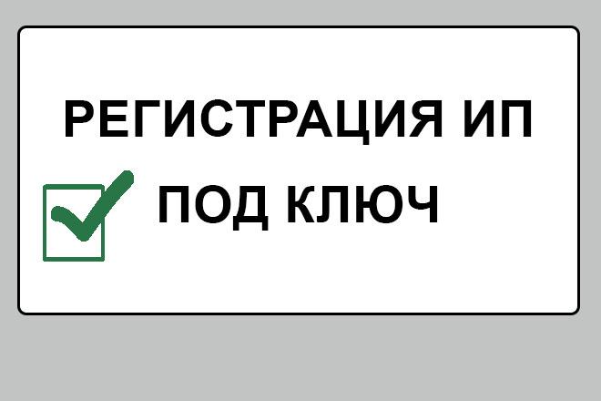 Регистрация ИП 1 - kwork.ru