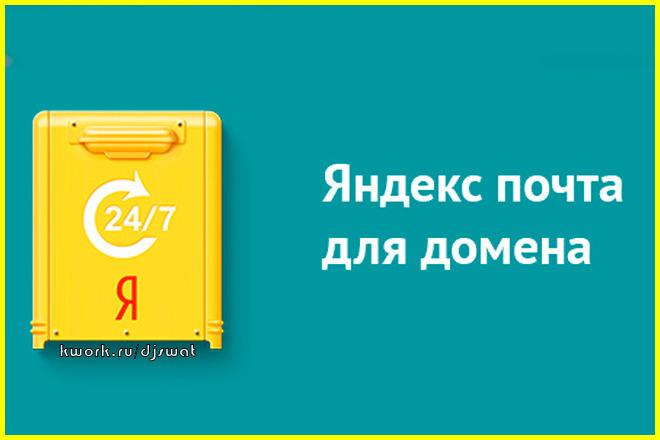 Подключу домен к Яндекс. Почте или Mail 1 - kwork.ru