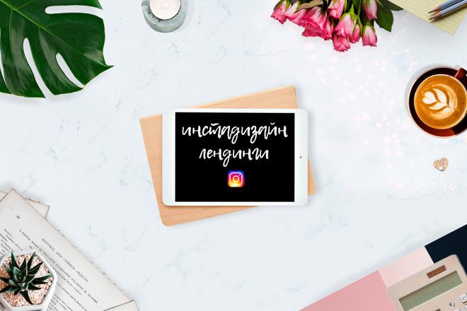 Инстадизайн, инсталендинг, шаблоны 1 - kwork.ru