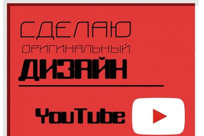 Сделаю оригинальный дизайн YouTubeДизайн групп в соцсетях<br>Сделаю оформление канала в любом стиле. В него входит Шапка канала (баннер), Аватар, Превью. Размер и формат изображений подготовлю по Вашим пожеланиям. Прислушаюсь к любым пожеланиям заказчика, работа будет выполнена в кратчайшие сроки.<br>