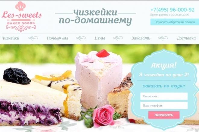 Лендинг торты на заказПродажа сайтов<br>Прекрасный сайт для кондитеров! Меняете логотип и контактные данные, при необходимости картинки и цены, сайт готов...<br>