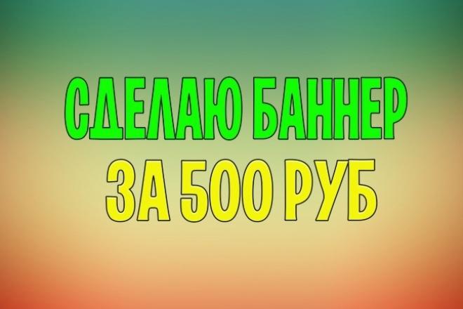 Создам баннер на YouTube канал и для групп Vk 1 - kwork.ru