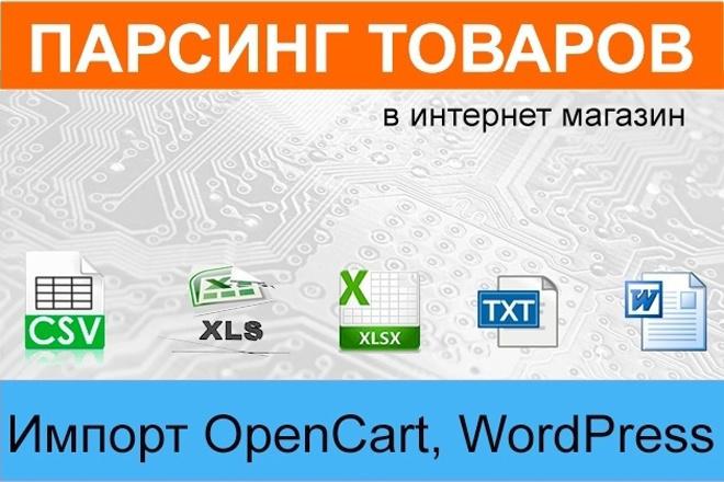 Парсинг интернет-магазинов 1 - kwork.ru