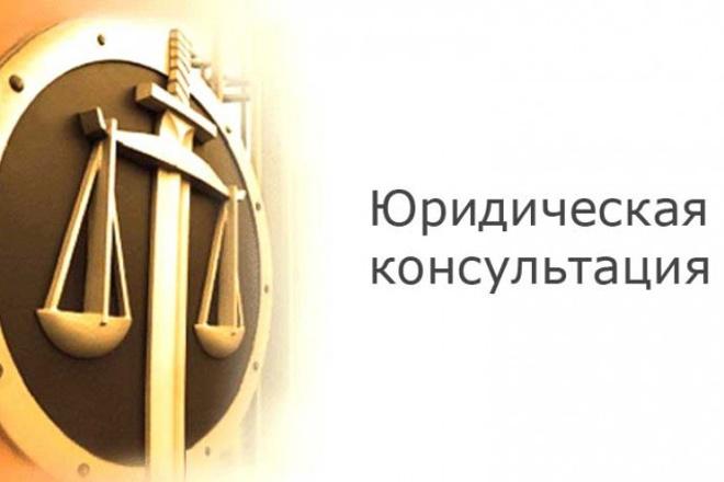 Юридические консультации в различных областях права 1 - kwork.ru