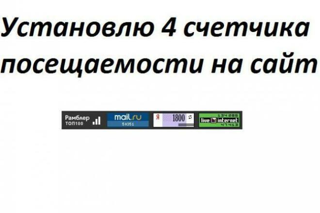 Установлю 4 счетчика посещаемости на сайтАдминистрирование и настройка<br>Установлю счетчики LiveInternet, Яндекс Метрика, Rambler TOP, Mail.ru TOP по вашим предпочтениям цвет и доступ к нему. Помогу в настройке аккаунта.<br>
