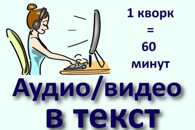Переведу в текст аудио, видео файлы 1 - kwork.ru