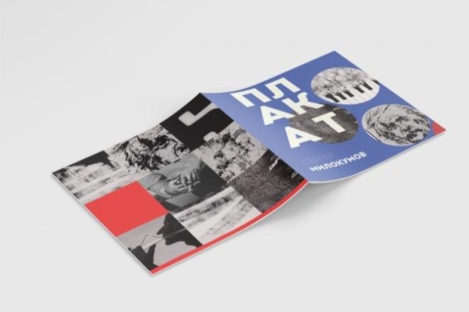 БрошюраЛистовки и брошюры<br>Выполню стильную брошюру для ваших целей!<br>