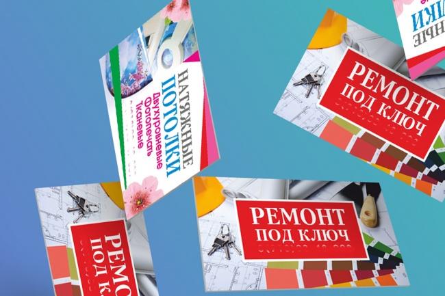 ВизиткаВизитки<br>Яркий/стильный/классический дизайн визитки 1 или 2-сторонней. 1-2 варианта для выбора с корректировками до последнего утвержденного макета.<br>