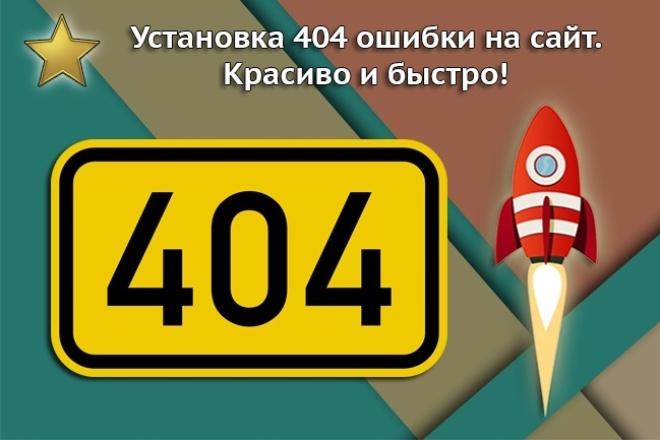 Создам страницу 404 ошибки и исправлю 10 ошибок на сайтеВнутренняя оптимизация<br>Создам страницу 404 на сайте и настрою на нее переадресацию. 10 ошибок могут включать в себя: дубли, неправильные заголовки, редиректы, настройка robots.txt и sitemap, битые ссылки. Удалю дубли главной страницы, настрою правильную переадресацию.<br>