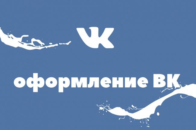 Оформление группы ВконтактеДизайн групп в соцсетях<br>? Баннер (шапка) ; ? Аватарка (иконка) ; ? Дополнительно создаем до 2-х картинок для постов . Учитываются все ваши пожелания ; Все материалы создаются в программе Adobe Photoshop<br>