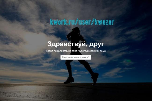 Продам универсальный сайт landing page для вашей компании 1 - kwork.ru