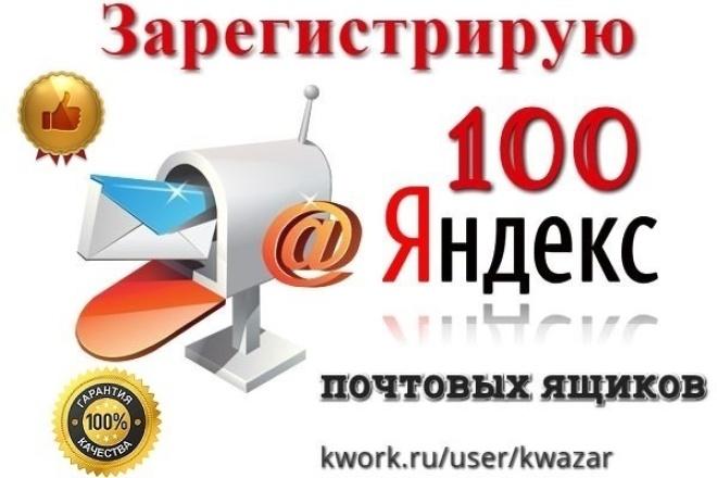 Зарегистрирую 100 почтовых ящиков yandex почтыПерсональный помощник<br>Зарегистрирую 100 почтовых ящиков yandex почты в кратчайшие сроки, быстро и качественно. Адреса подходят под любые нужды, регистрация на сайтах, рассылка почты, регистрация в соц. сетях , спам и т.д. Ящики регистрируются для всех, то есть мужские имена и женские, но при желании можно заказать дополнительные опции в кворке. Также предоставляю отчет в текстовом формате, о завершении выполнения работы. Все почтовые ящики у вас навсегда, никто их не забанит, и не удалит по каким-то нарушениям. Это абсолютно чистые ящики созданные специально для вас.<br>