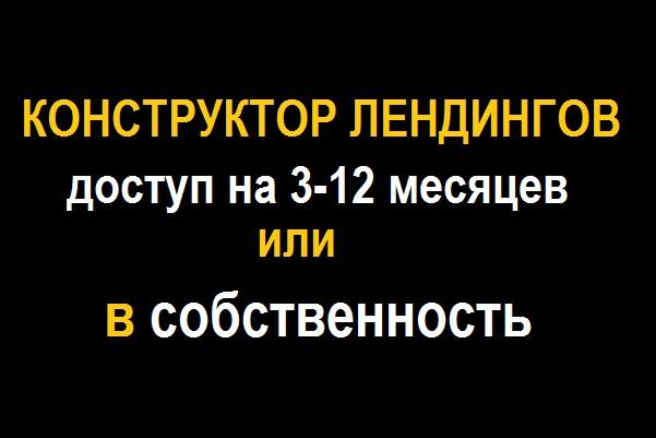 Конструктор лендингов 48 - kwork.ru