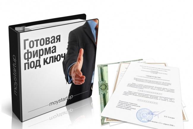 Помощь в регистрации юридического лица 1 - kwork.ru