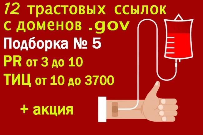 12 внешних трастовых ссылок с доменов .govСсылки<br>Вот и завершающая подборка №5 ------------------------------------------- Предыдущие: №4 - http://kwork.ru/links/168888/30-sochnykh-ssylok-podborka-4-pr-ot-5-do-9-tits-ot-0-do-5100 №3 - http://kwork.ru/links/168882/31-sochnaya-ssylka-podborka-3-pr-ot-3-do-10-tits-ot-10-do-3100 №2 - http://kwork.ru/links/168878/31-vesovaya-ssylka-podborka-2-pr-ot-3-do-10-tits-ot-0-do-4100 №1 - http://kwork.ru/links/166621/31-trastovaya-ssylka-podborka-1-pr-ot-3-do-10-tits-ot-0-do-610000 ---------------------------------------------- Что касается данного кворка, то он все же отличается от предыдущих тем что все ссылки размещаются исключительно на государственных доменах .gov - что является крайне уникальной возможностью для вас. Также открою один маленький секрет, среди доноров данной подборки есть и официальный сайт НАСА :) Подробно о всех донорах со всех подборок : http://docs.google.com/spreadsheets/d/1LXleMpgZbqNYw-8IBscSVkEP87DBAevx2VcDvIwVAYg/ + действует акция - детали в дополнительных функциях.<br>