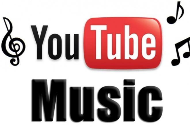 Адаптирую любую музыку для YouTubeРедактирование аудио<br>YouTube строго следит за авторскими правами, и если вы будете добавлять в видео музыку, защищённую авторскими правами, то как минимум, у Вас могут изъять аудио из ролика, запретить показывать ролик в некоторых странах, а как максимум, Вам будет грозить БАН за нарушение авторских прав,что ведет к закрытию канала. Адаптирую (видоизменю) нужную Вам композицию (это может быть даже очень популярная песня) так, чтобы YouTube пропустил ее.<br>