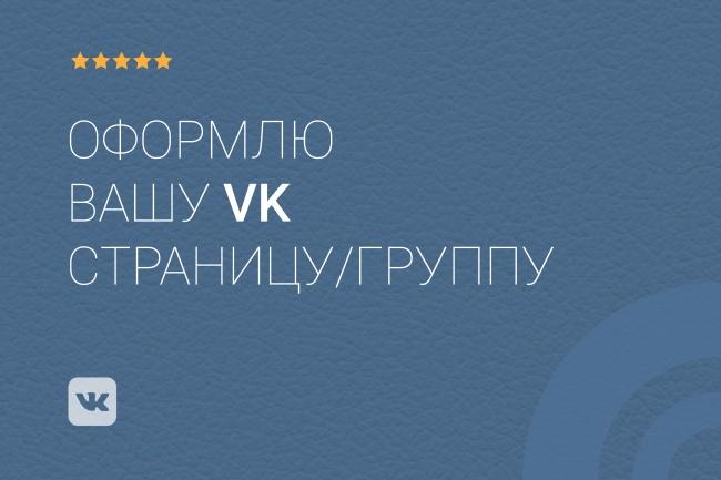 Оформлю ваше сообщество или группу ВКонтактеДизайн групп в соцсетях<br>Займусь оформлением вашей группы ВКонтакте Что входит в стандартный заказ : * Обсуждение проекта, функционала и стратегии * Создание аватара, обложки, графического меню * Подготовка всех файлов Размеры и форматы оговариваются непосредственно по каждому проекту. Обратите внимание на дополнительные опции , мы занимаемся полной подготовкой пабликов/групп/событий ВК. Полный комплекс включает в себя: * Разработку бренда, функционала, юзабилити, стратегии * Создание аватара, обложки, графического многоуровневого меню и других необходимых изображений и его частей * Брендирование изображений товаров, постов * Составление (совместное) правил ведения группы (по подготовке и использованию графики, написанию текстовых постов и т.п.) * Создание WIKI-страниц (не более 5 шт)<br>