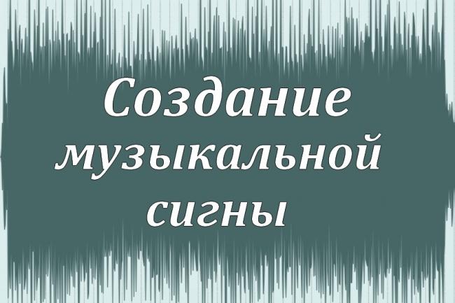 Создание музыкального послания 1 - kwork.ru