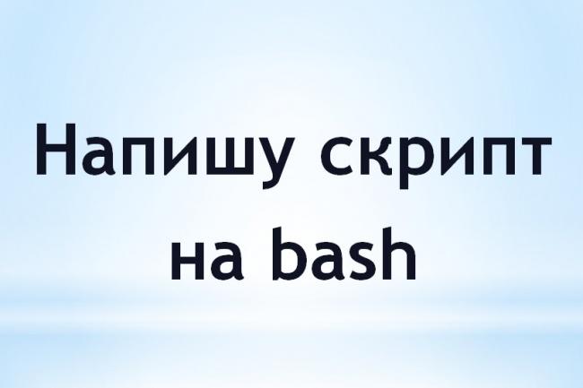 Напишу скрипт на bashСкрипты<br>Напишу bash скрипт с необходимым Вам функционалом. Возможна разработка сложного скрипта за несколько кворков. Дополнительно предоставляется комментирование кода.<br>