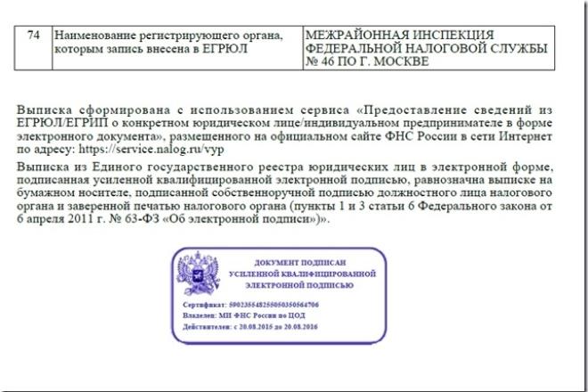 Выписка из егрюл и егрип 1 - kwork.ru