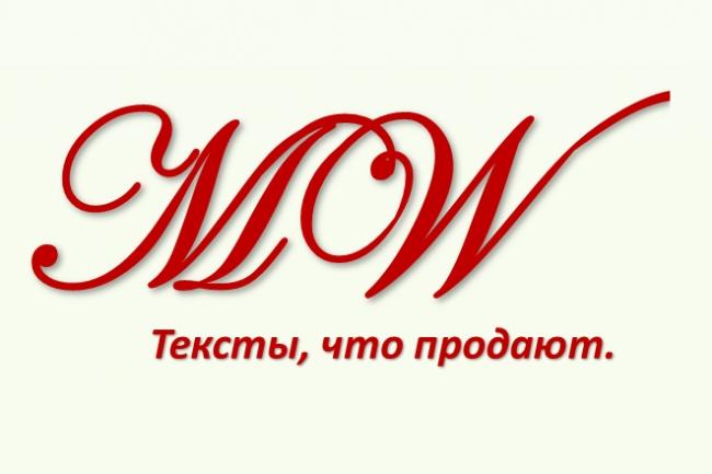 Продающий текст. Текст для landing page. Текст о компании 1 - kwork.ru