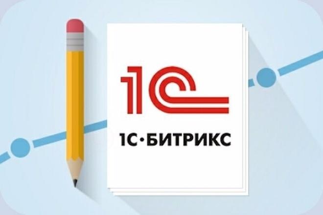 Доработка, правка и исправление работы сайта на CMS 1С-Битрикс 1 - kwork.ru