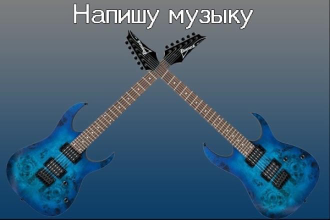 Сочиню музыку на гитаре 1 - kwork.ru