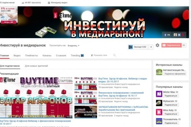 Оформление Вашего ютуб канала 1 - kwork.ru
