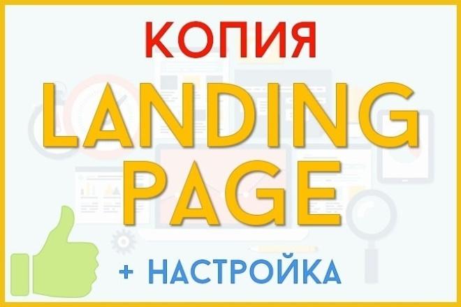 Сделаю точную копию лендинга, сайтаСайт под ключ<br>Сделаю точную копию лендинга, сайта на html. Бонусом помогу залить на ваш хостинг и подключить его. Если нет хостинга-помогу зарегистрировать<br>
