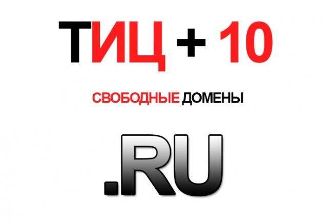 Найду Вам 1000  свободных доменов с ТИЦ 10 в зоне . RU 1 - kwork.ru