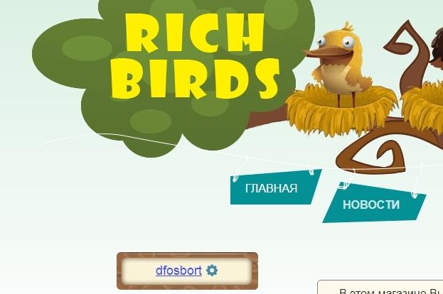 Продам аккаунт rich-birdsОнлайн игры<br>Продаю аккаунт в экономической онлайн-игре rich-birds. Игра платит, работает стабильно. Продаю по причине того, что там ввели баллы. на аккаунте имеется: 1. 1000 зелёных птиц 2. 20 жёлтых птиц 3. 20 коричневых птиц 4. 20 синих птиц 5. 227 красных птиц<br>