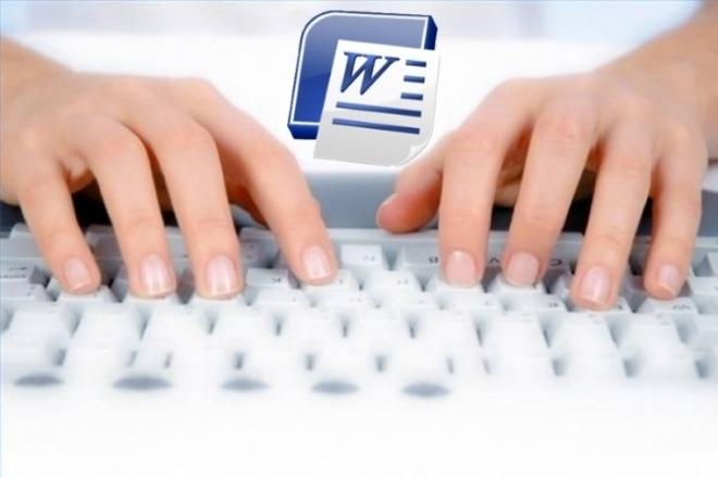 Напишу уникальный текст грамотно на любую темуСтатьи<br>Напишу уникальный текст грамотно на любую тему, кроме технических и узкоспециализированных текстов. Опыта много — справлюсь легко! Вам нужны информативные и легко читаемые тексты?<br>